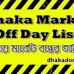 Dhaka Area Wise Shop and Market Off Day
