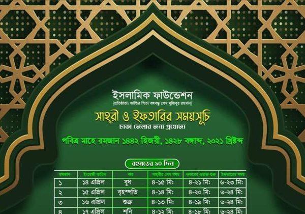 Bangladesh Ramadan Calendar 2021