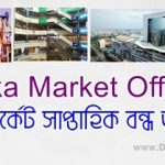 Dhaka Market Off Day and Weekly Closed Day